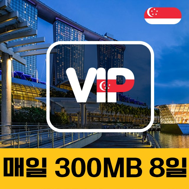 싱가포르 유심 4G 데이터 매일 300MB 이용 후 저속 무제한 / 8일