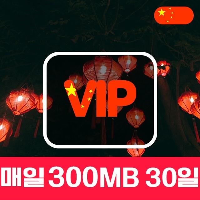 중국 4G 유심칩 매일 300MB /베이징/상하이/칭다오/30일