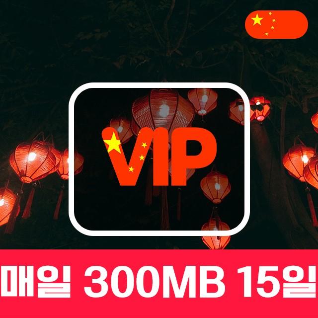 중국 4G 유심칩 매일 300MB /베이징/상하이/칭다오/15일