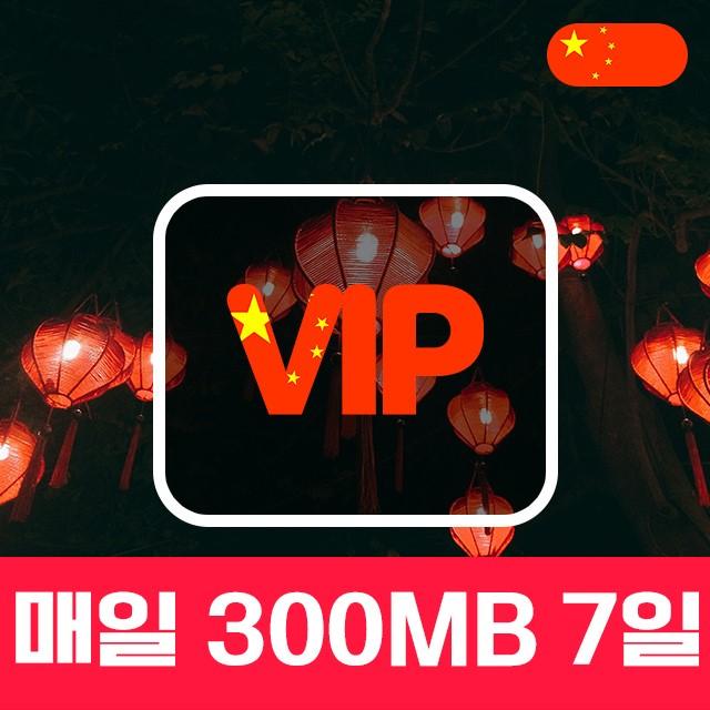 중국 4G 유심칩 매일 300MB /베이징/상하이/칭다오/7일