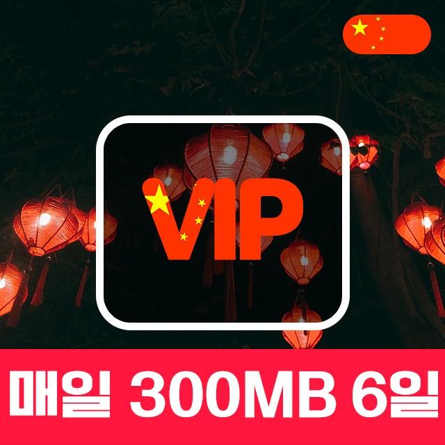 중국 4G 유심칩 매일 300MB /베이징/상하이/칭다오/6일