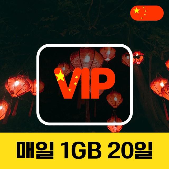 중국 4G LTE 매일 1GB 유심칩/베이징/상하이/칭다오/20일