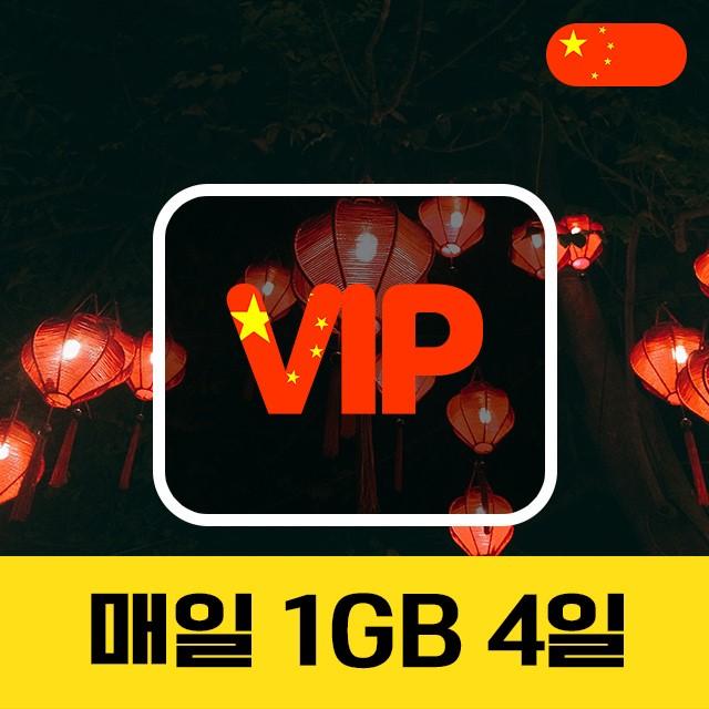 중국 4G LTE 매일 1GB 유심칩/베이징/상하이/칭다오/4일