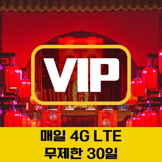 VIP중국 무제한 4G LTE유심칩/베이징/상하이/칭다오/30일