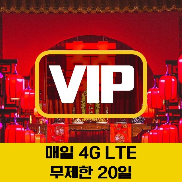 VIP중국 무제한 4G LTE유심칩/베이징/상하이/칭다오/20일