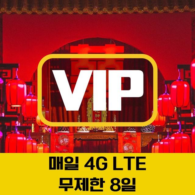 VIP중국 무제한 4G LTE유심칩/베이징/상하이/칭다오/8일