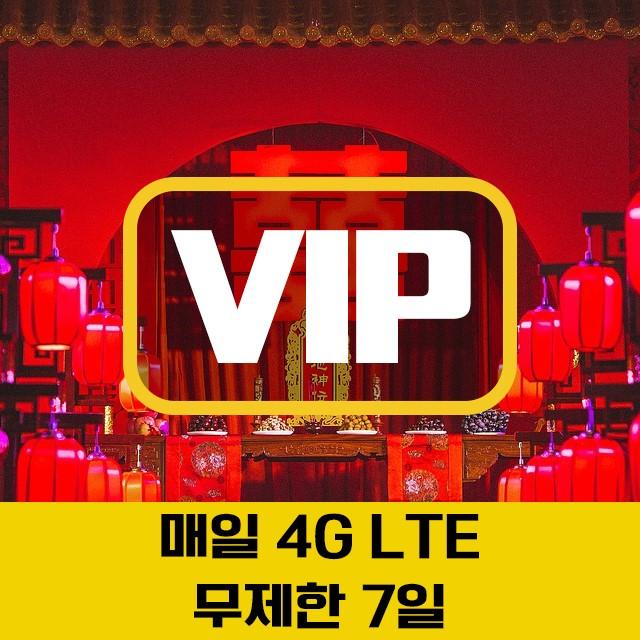 VIP중국 무제한 4G LTE유심칩/베이징/상하이/칭다오/7일