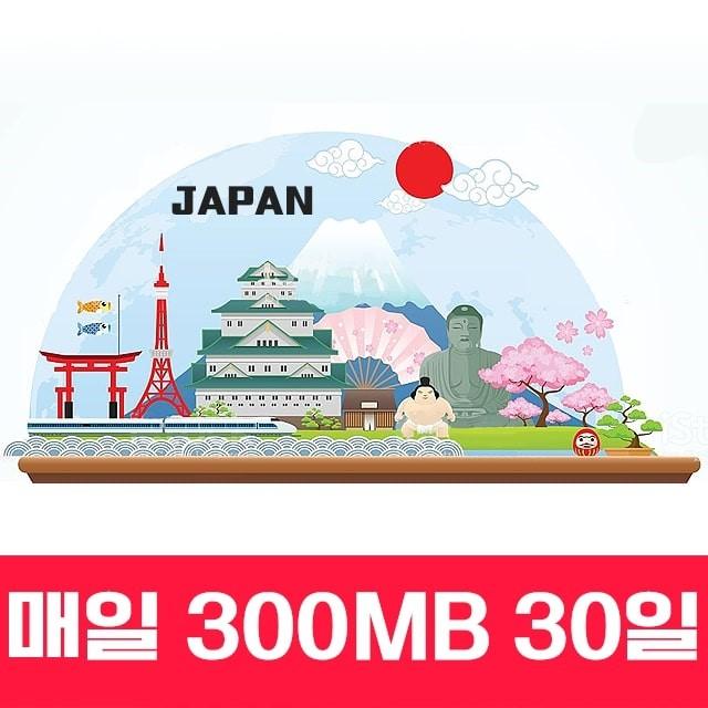 일본 4G LTE 데이터 매일 300MB /오사카/도쿄/교토 30일