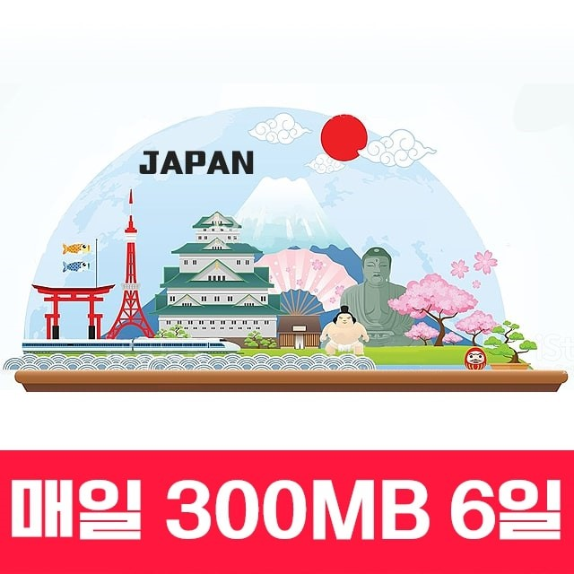 일본 4G LTE 데이터 매일 300MB /오사카/도쿄/교토 6일