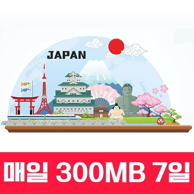 일본 4G LTE 데이터 매일 300MB /오사카/도쿄/교토 7일
