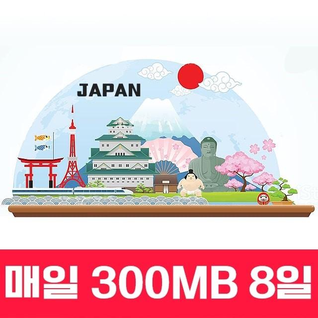 일본 4G LTE 데이터 매일 300MB /오사카/도쿄/교토 8일