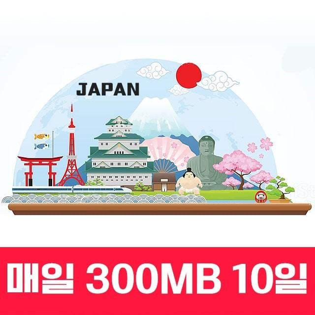 일본 4G LTE 데이터 매일 300MB /오사카/도쿄/교토 10일