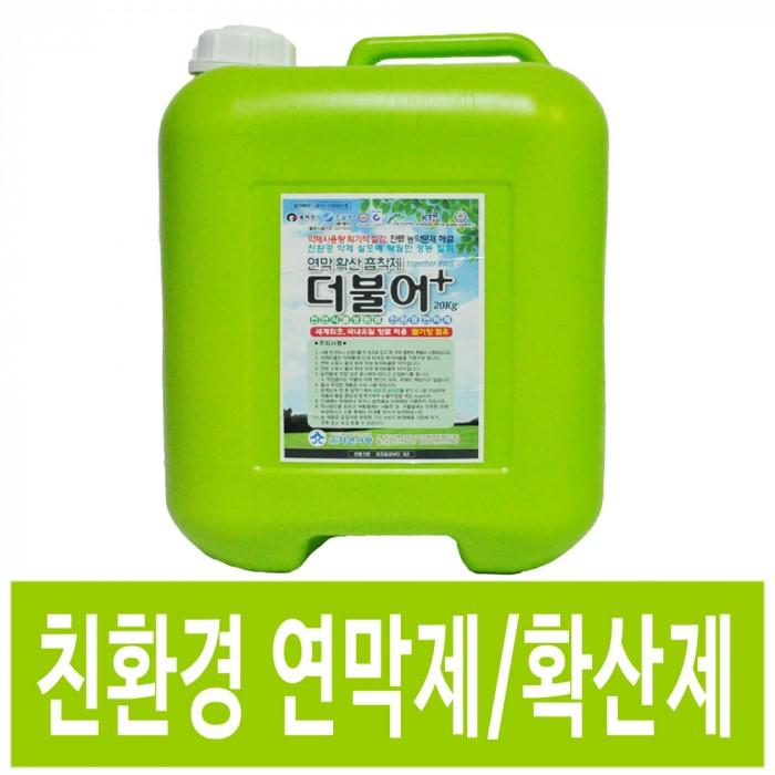 [미스터추] 더불어플러스 친환경 연막제 연막방역 살충제 방역소독