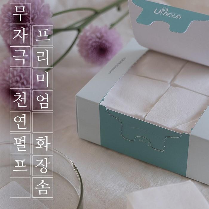 [키위픽] 유프레이야 1/5 스킨팩 닦토 화장솜 500매