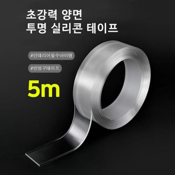 [디어프랜즈] 자국없는 나노 실리콘양면테이프 3cm x 5m/ 2mm두께