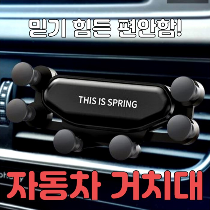 [아이시스] 3세대 차량용 핸드폰 거치대