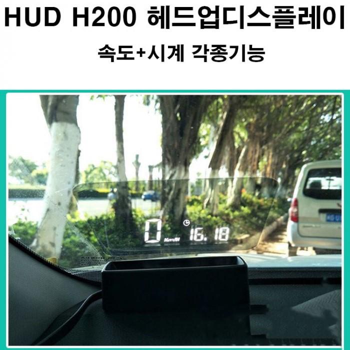 [KB대행] HUD H200 헤드업디스플레이 시계 속도 다기능