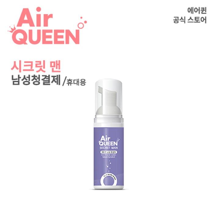 에어퀸 시크릿 맨 남성청결제_휴대용 50ml