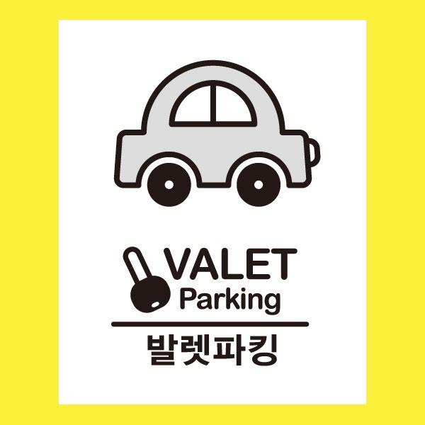 [뭉키데코] 생활스티커_발렛파킹(칼라)