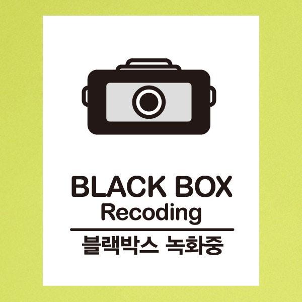 [뭉키데코] 생활스티커_블랙박스 녹화중(칼라)
