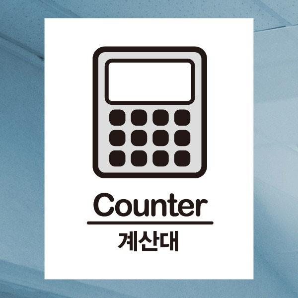 [뭉키데코] 생활스티커_계산대(칼라)