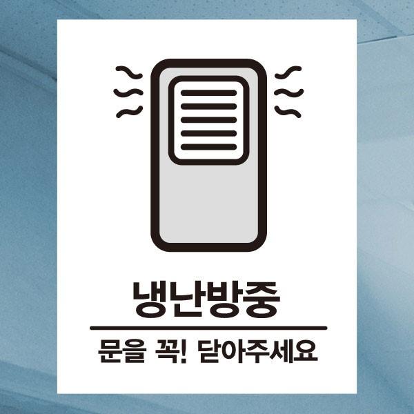[뭉키데코] 생활스티커_냉난방중(칼라)