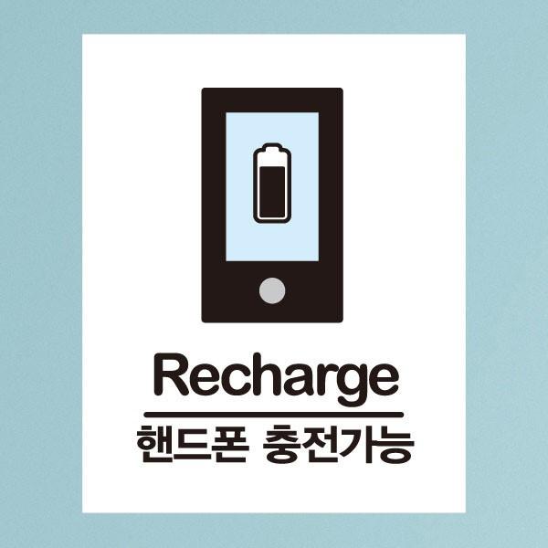 [뭉키데코] 생활스티커_핸드폰 충전가능(칼라)