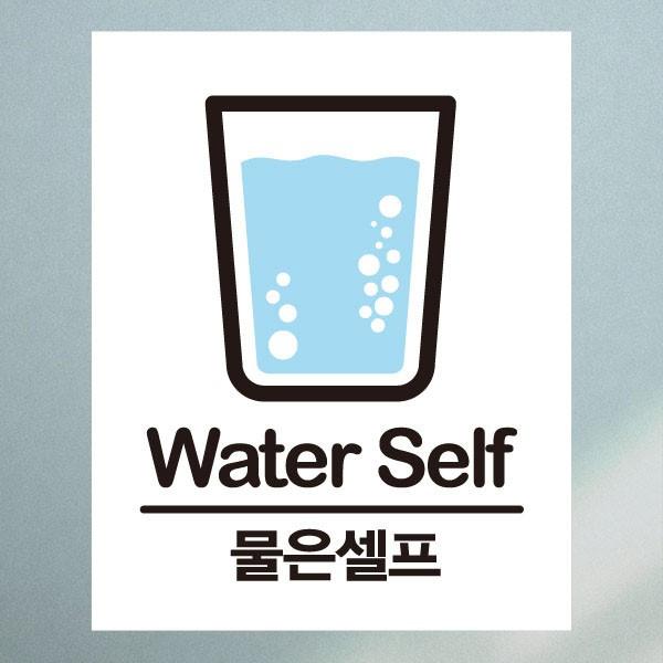 [뭉키데코] 생활스티커_물은셀프(칼라)