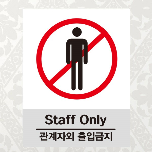 [뭉키데코] 생활스티커_관계자외 출입금지(칼라)
