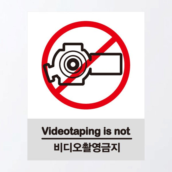 [뭉키데코] 생활스티커_비디오촬영금지(칼라)