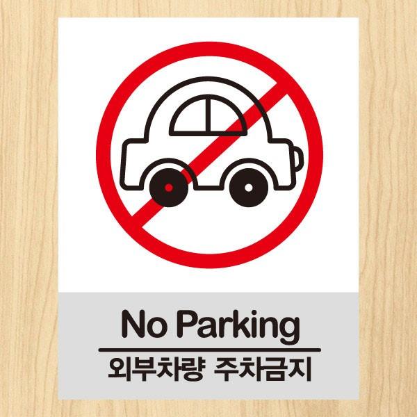 [뭉키데코] 생활스티커_외부차량 주차금지(칼라)