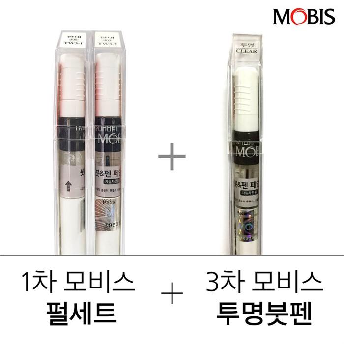 [제일케미칼] 카니발2 화이트펄 U4 모비스기아붓펜+투명붓펜