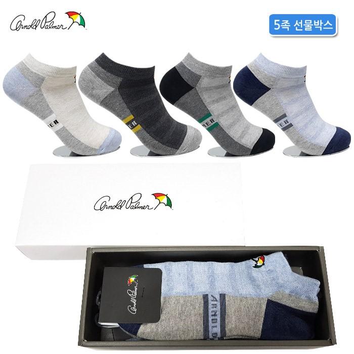 [아놀드파마] 남성 매쉬 캐주얼 발목양말 5족선물세트 AP5701