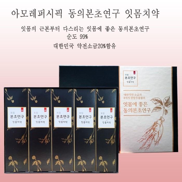 아모레 본초연구 잇몸치약 특별기획세트 100gX5개입