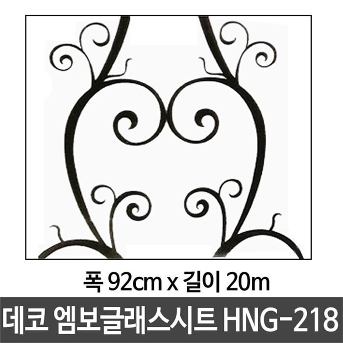 데코 엠보글래스시트롤 HNG-218 나무줄기 유리시트 ub