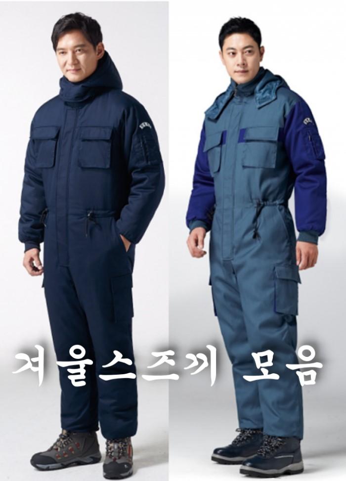 [경신코리아] 경신 추동 일체형작업복 정비복 방한복 스즈끼복 모음