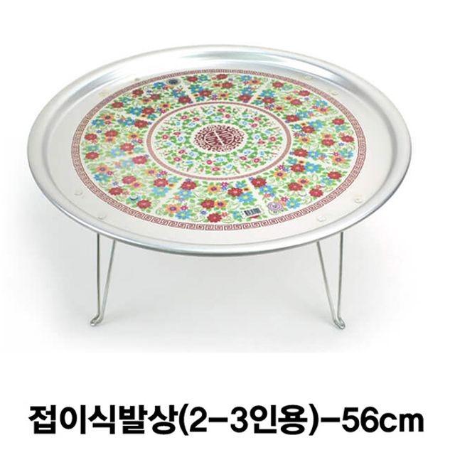 (2-3인용)접이식발상(특왕대)-56cm wgyis