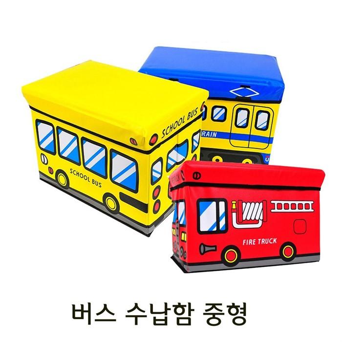 버스 수납함 대형