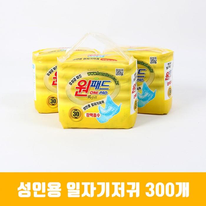 원패드 일자기저귀 속기저귀 성인용기저귀 300매