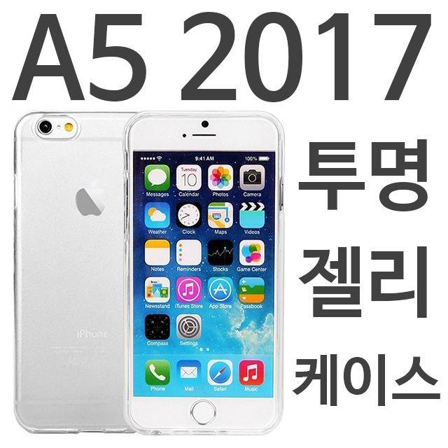 갤럭시A5 2017 투명젤리케이스 A520