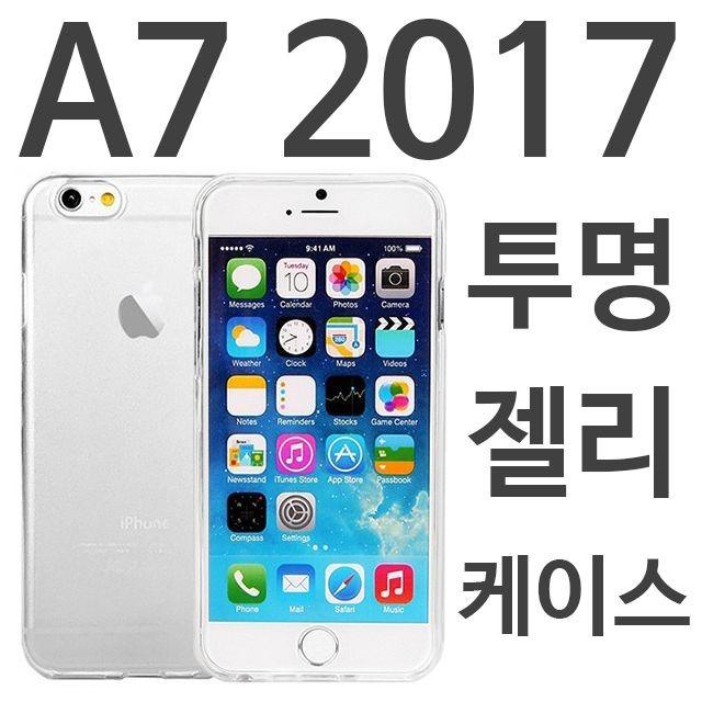 갤럭시A7 2017 투명젤리케이스 A720