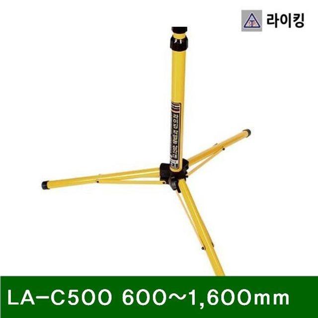 3단 투광기받침대 LA-C500 600-1 600mm (1EA)