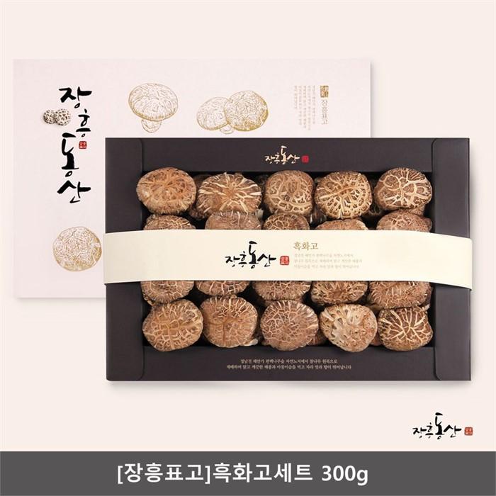 장흥표고버섯 흑화고세트300g 장흥동산표고