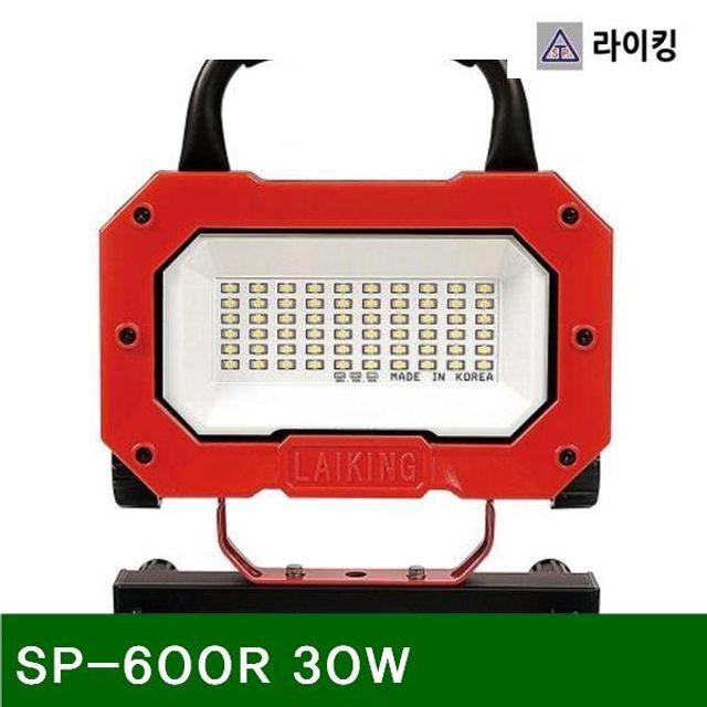 LED충전식 투광기 SP-600R 30W (1EA)