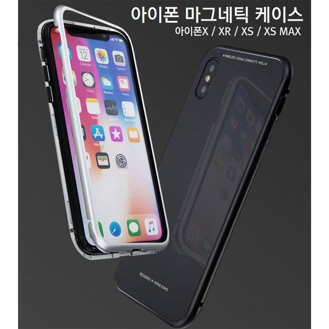 [거품픽시] 아이폰 자석케이스 마그네틱케이스 아이폰X S XS XR