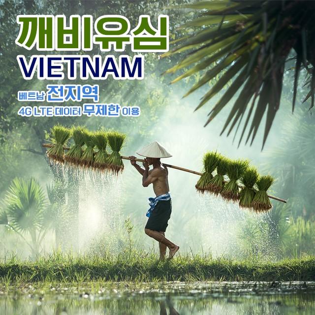 [깨비유심] V-tech 베트남 4G LTE 무제한