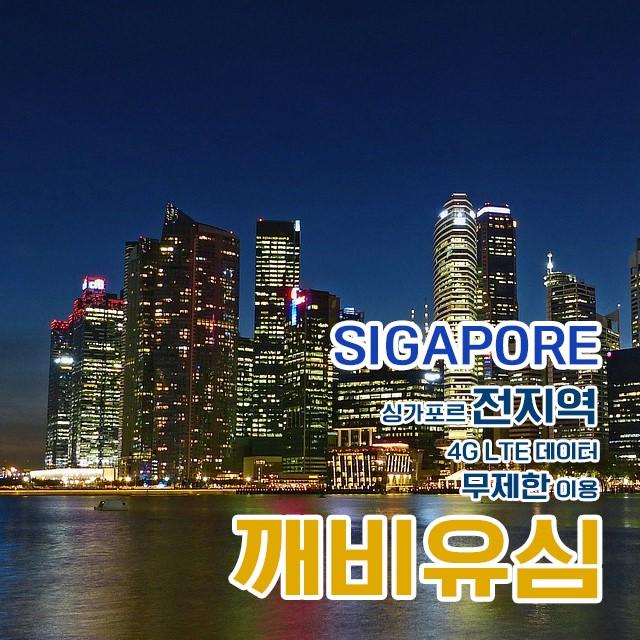 [깨비유심] V-tech 싱가포르 4G LTE 무제한