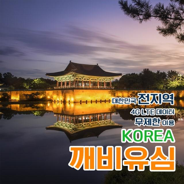 [깨비유심] V-tech 한국 4G LTE 무제한