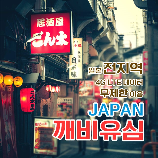 [깨비유심] V-tech 일본 4G LTE 매일 300MB 후 저속