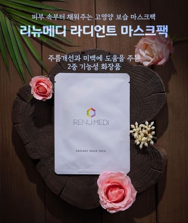 리뉴메디 라디언트 마스크팩 100장